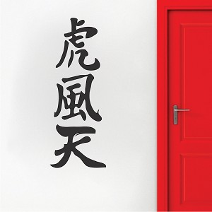Chinese Symbols Wall Decal